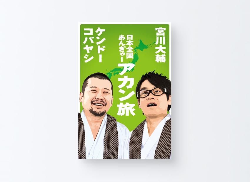 「日本全国あんぎゃー アカン旅」 宮川 大輔、 ケンドーコバヤシ