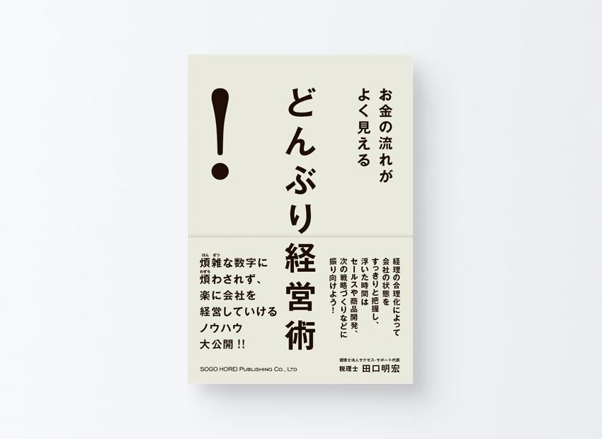 どんぶり経営術 田口 明宏