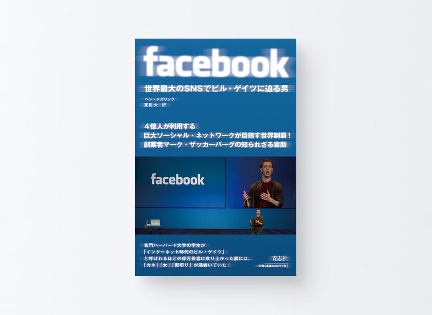 facebook  ベン・メズリック、