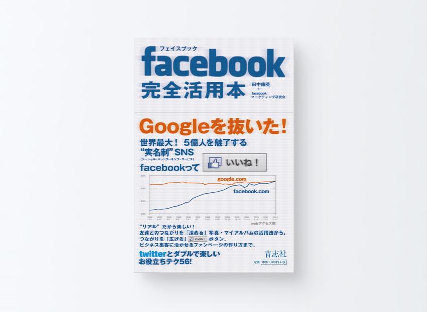 facebook完全活用本 田中康英、 フェイスブック研究会