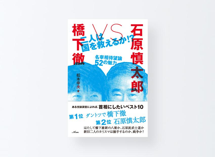 橋下徹vs石原慎太郎 松本幸夫