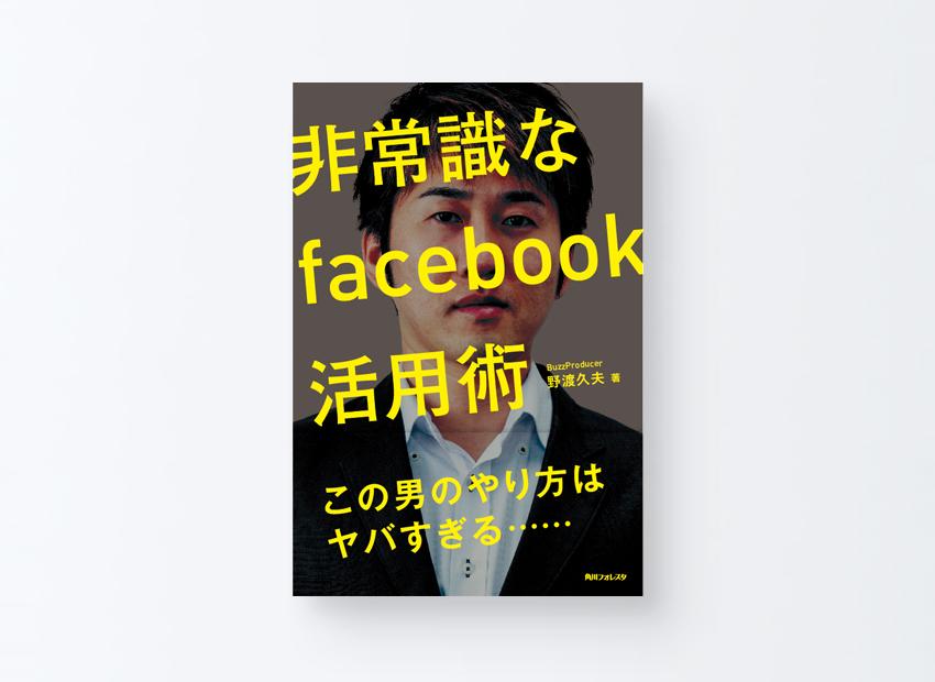 非常識なfacebook活用術 野渡 久夫
