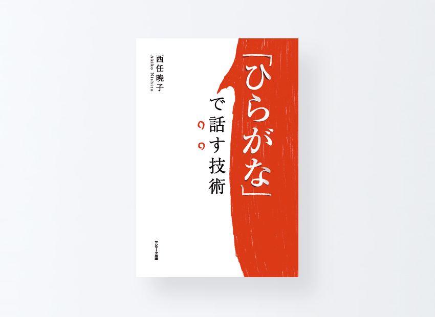 「ひらがな」で話す技術 西任暁子