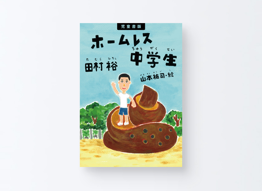児童書版 ホームレス中学生 田村 裕