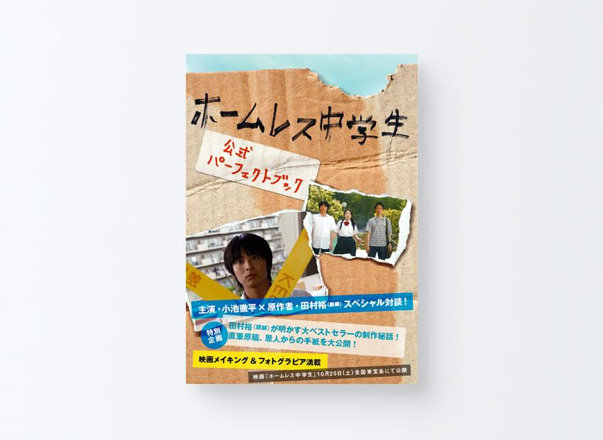 ホームレス中学生 公式パーフェクトブック