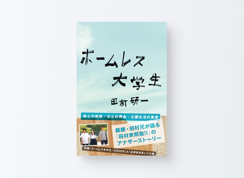 ホームレス大学生 田村 研一