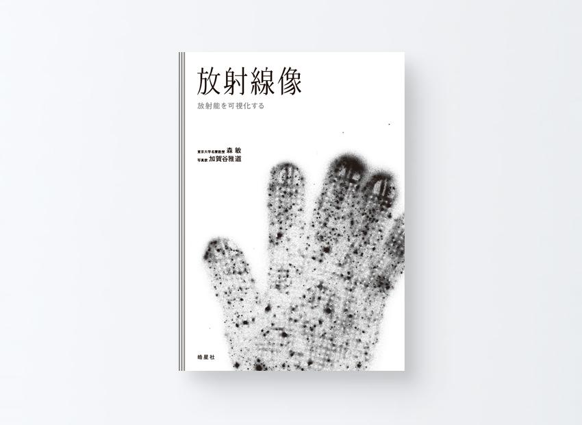 放射線像 放射能を可視化する 森 敏、 加賀谷 雅道