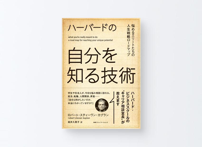 「ハーバードの自分を知る技術」ロバート・スティーヴン・カプラン、 福井久美子