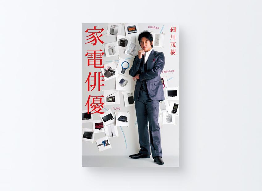 家電俳優  細川 茂樹