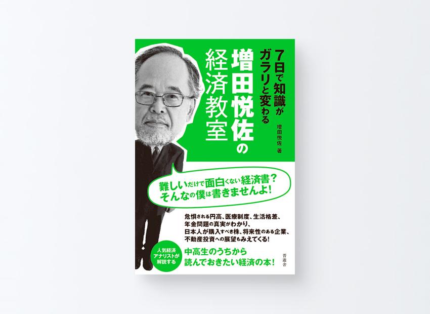 増田悦佐の経済教室 増田 悦佐