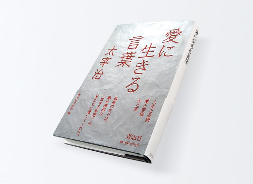 「愛に生きる言葉 太宰治」青志社文芸部