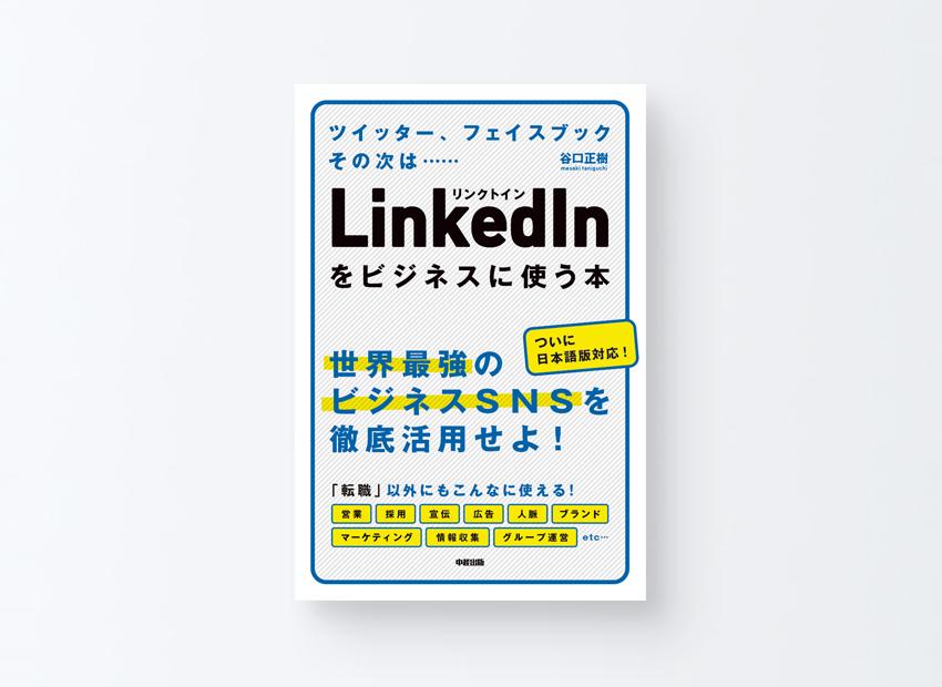 LinkedInをビジネスに使う本 谷口 正樹