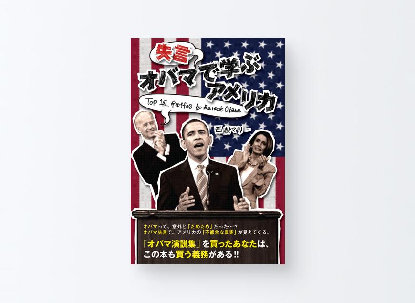 オバマ失言で学ぶアメリカ 西森 マリー