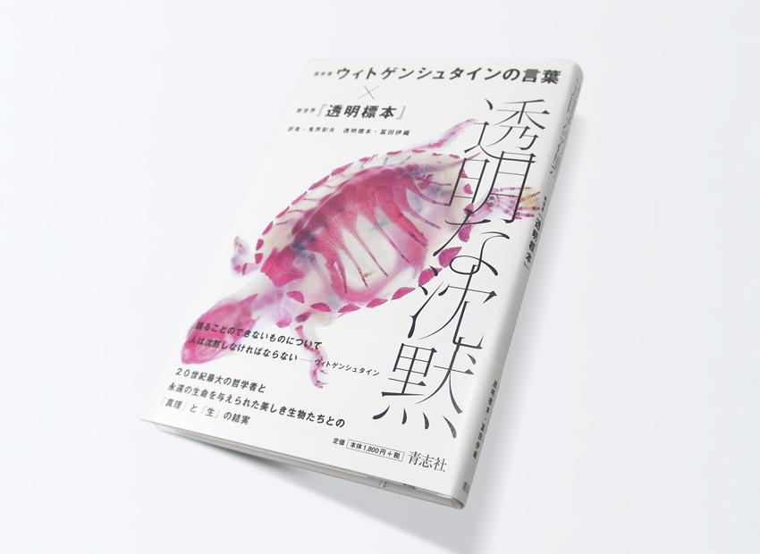 透明な沈黙 冨田 伊織、 鬼界 彰夫