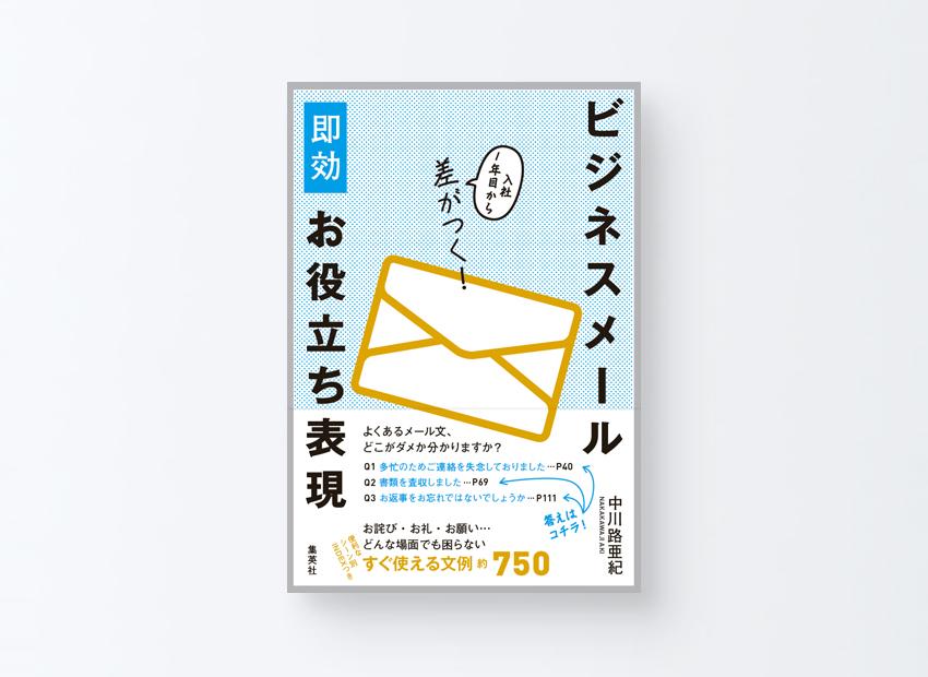 「ビジネスメール即効お役立ち表現」中川路亜紀