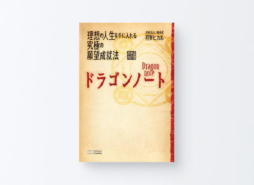 ドラゴンノート 羽賀 ヒカル