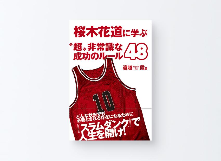 """桜木花道に学ぶ""""超""""非常識な成功のルール 遠越 段"""