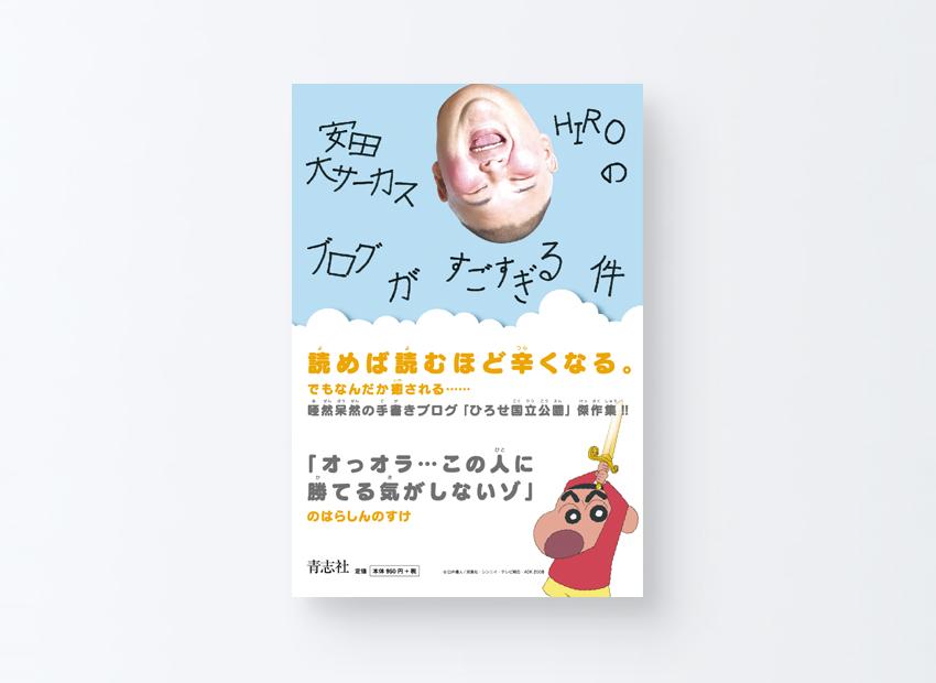 安田大サーカスHIROのブログがすごすぎる件 HIRO