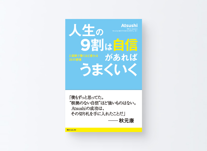 人生の9割は自信があればうまくいく Atsushi