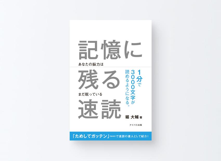 「記憶に残る速読」堀大輔