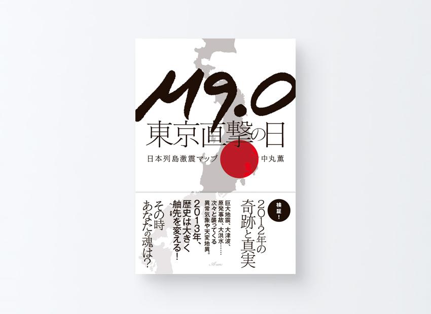 M9.0東京直撃の日  中丸薫