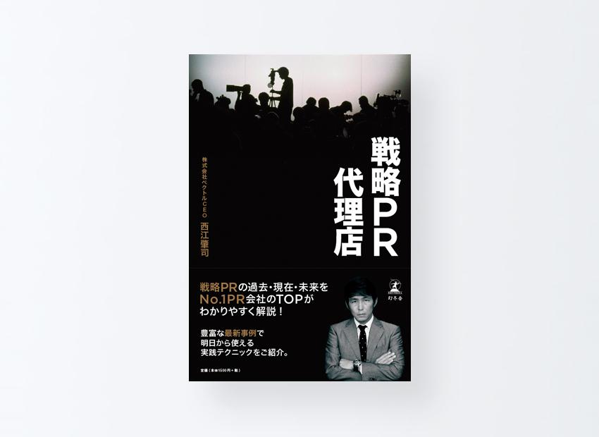 戦略PR代理店 西江 肇司