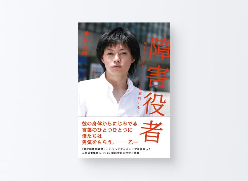 障害役者 柳 浩太郎