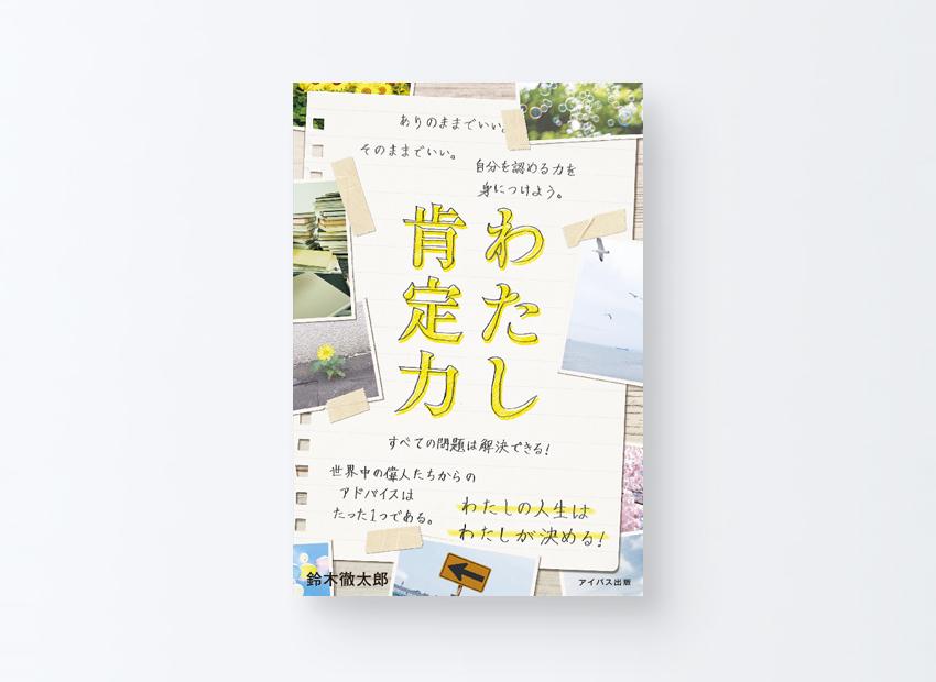 『わたし肯定力』鈴木徹太郎