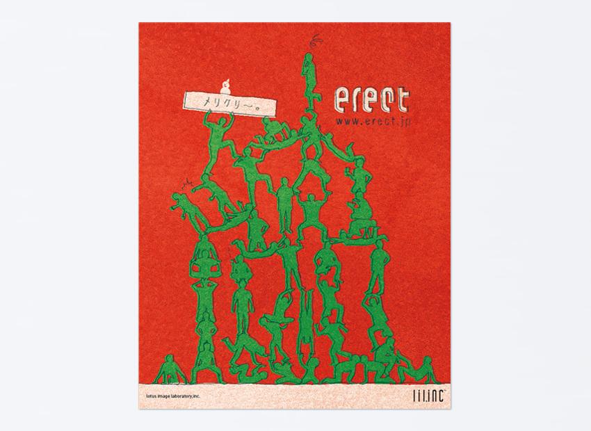 erectクリスマスブランド広告