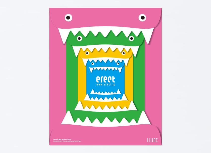 erect商品「PAKU!」広告