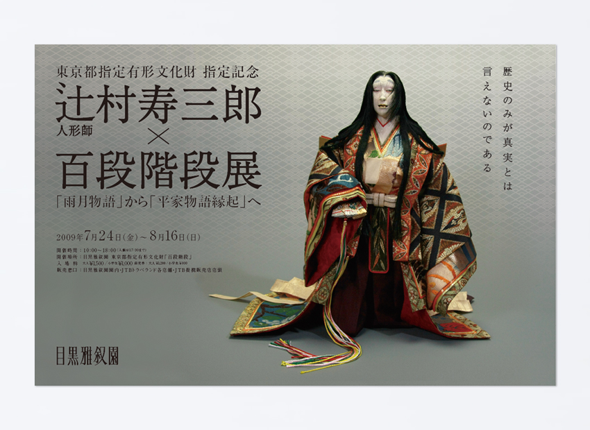 辻村寿三郎ポスター