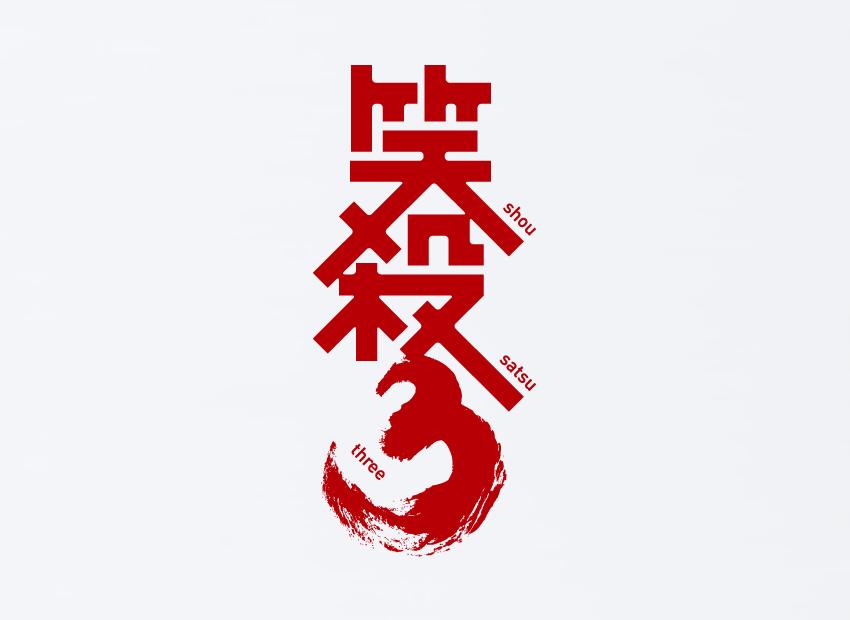 笑殺3 ロゴ